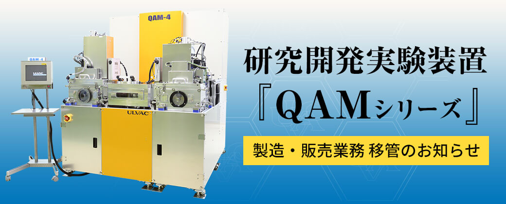 Research and Development Experimental equipment (QAM)
